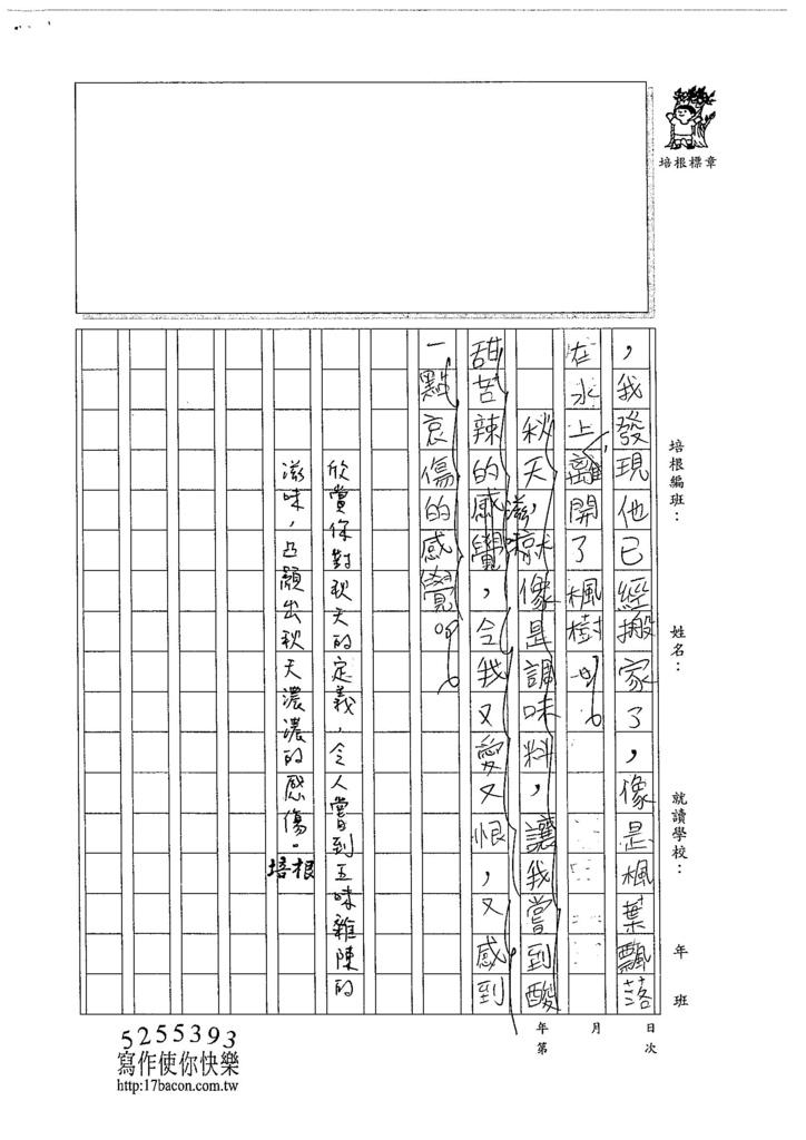 104W6209蔡典伯 (3)