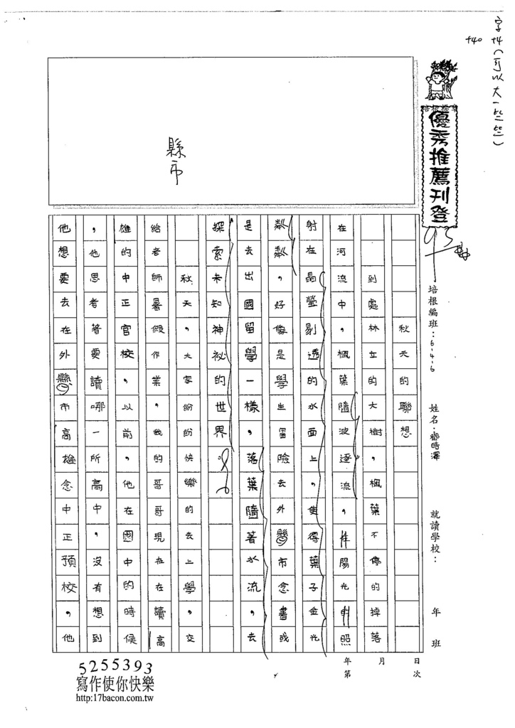 104W6209鄧皓澤 (1)