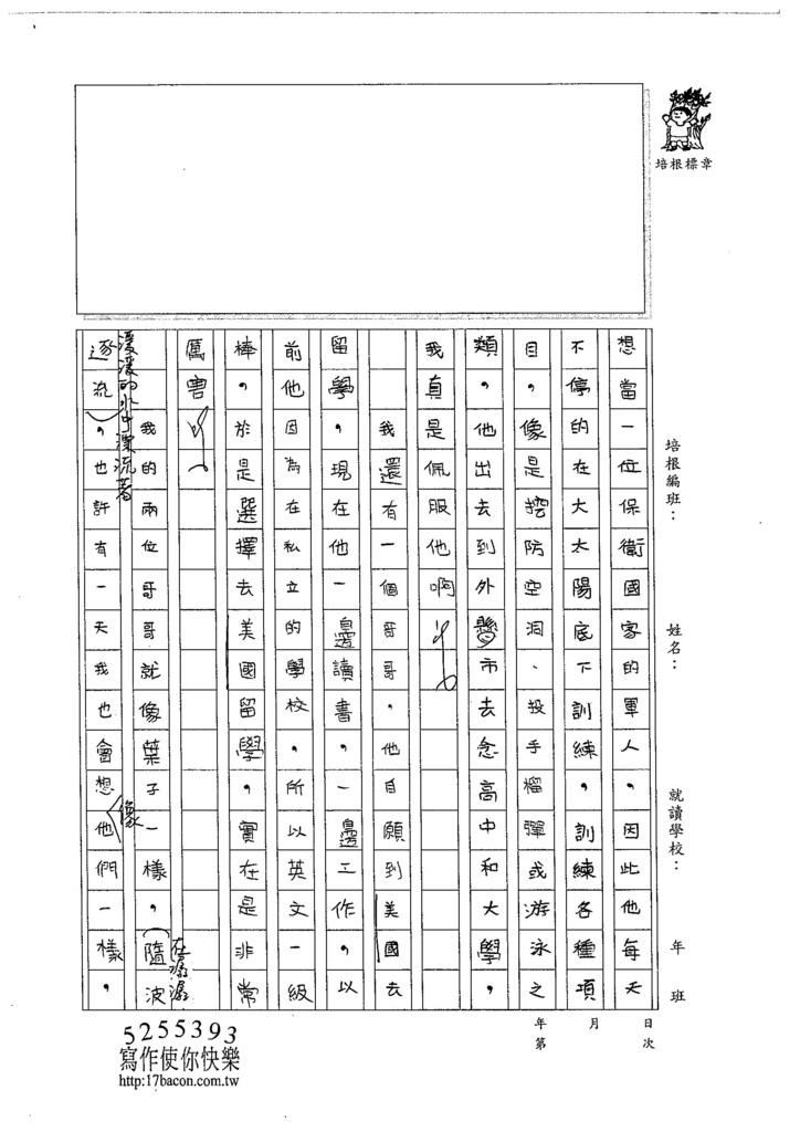 104W6209鄧皓澤 (2)