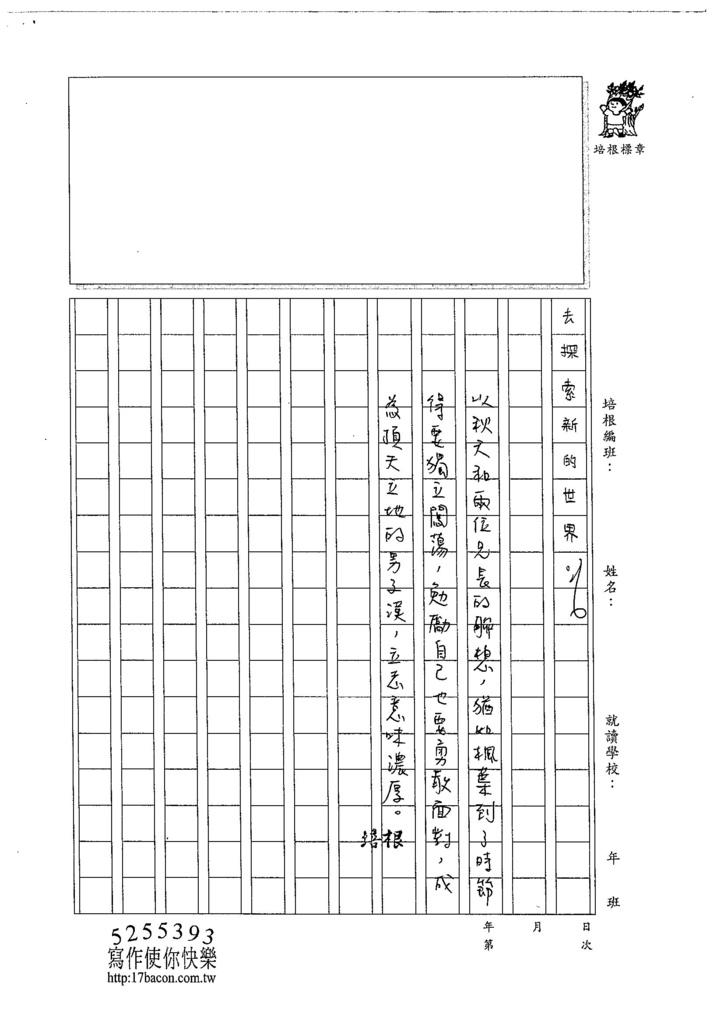 104W6209鄧皓澤 (3)