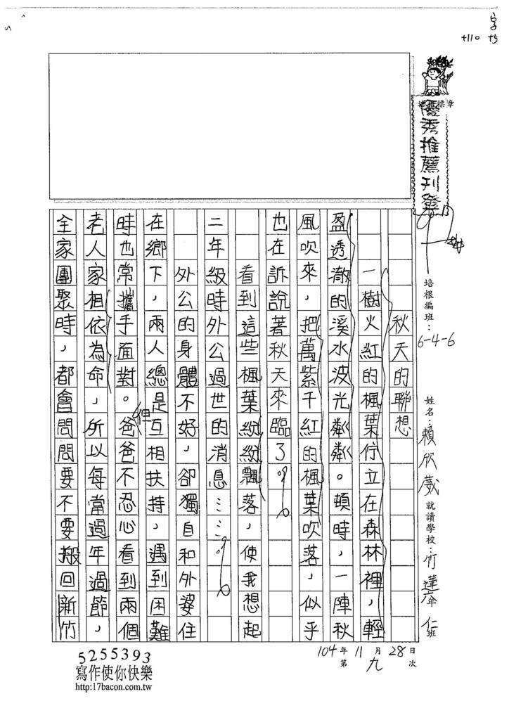 104W6209賴欣葳 (1)