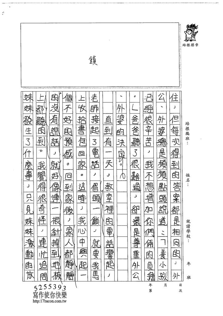 104W6209賴欣葳 (2)