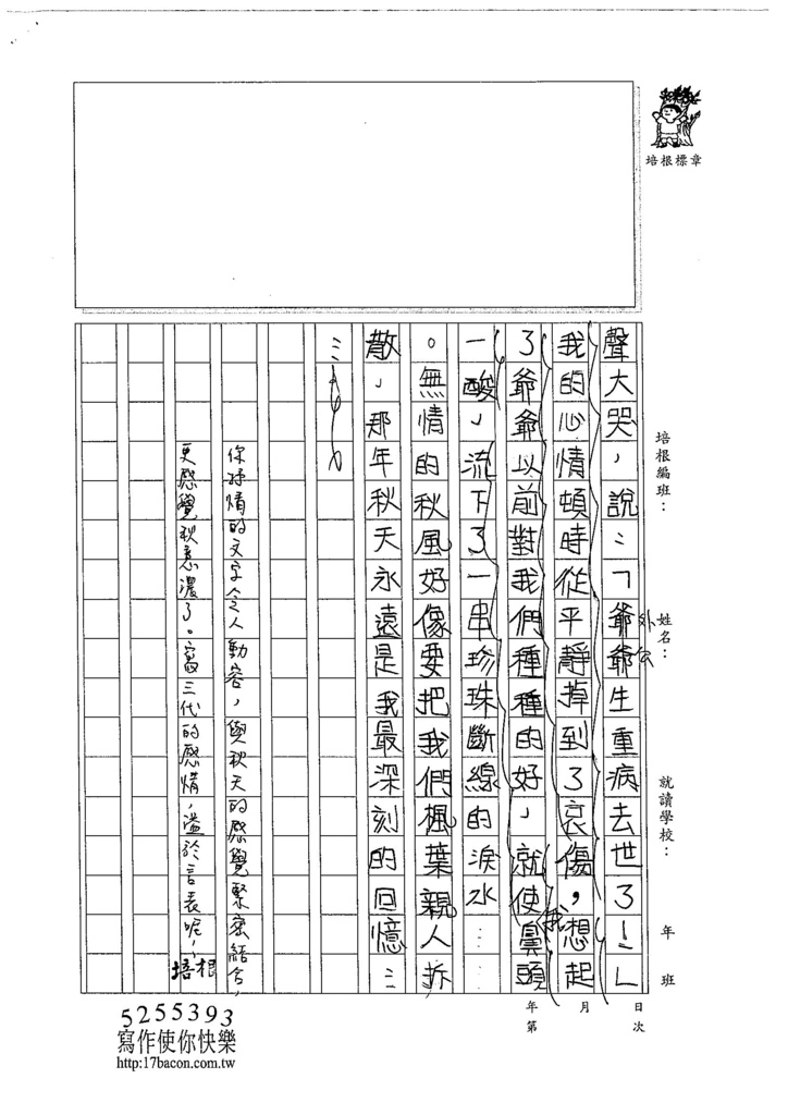 104W6209賴欣葳 (3)