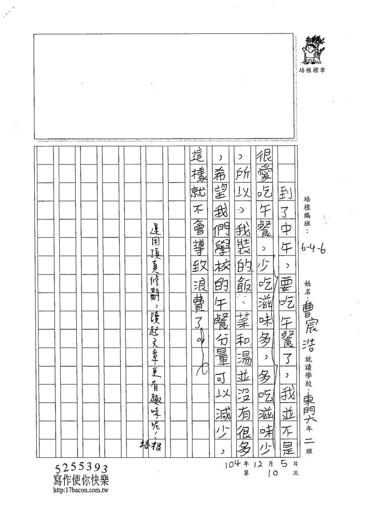 104W6210曹宸浩 (3)