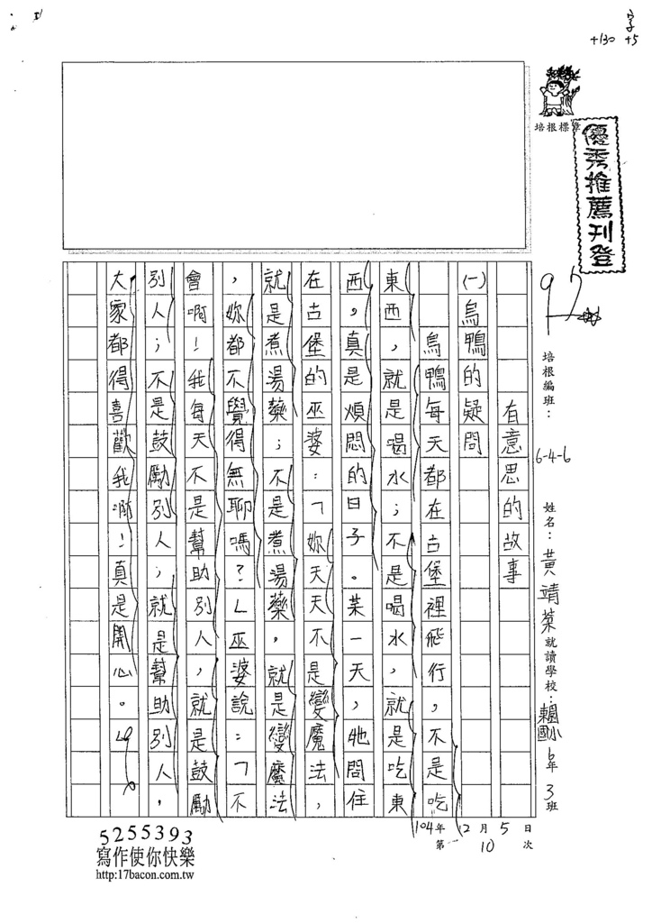 104W6210黃靖棻 (1)