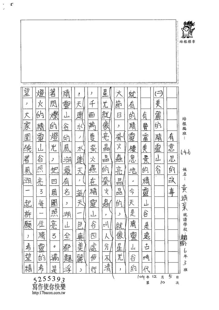 104W6210黃靖棻 (2)