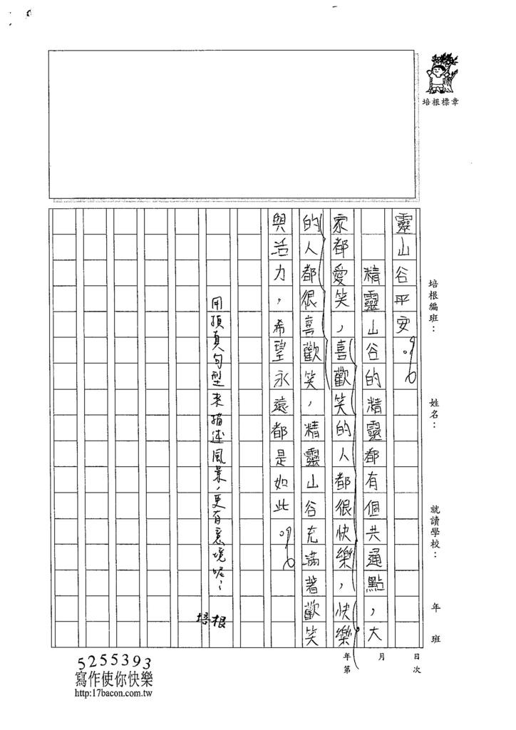 104W6210黃靖棻 (3)