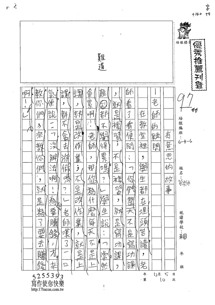 104W6210蔡典伯 (1)