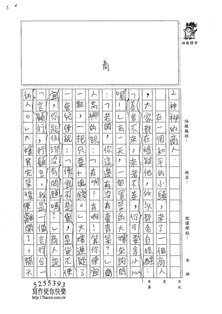 104W6210蔡典伯 (2)
