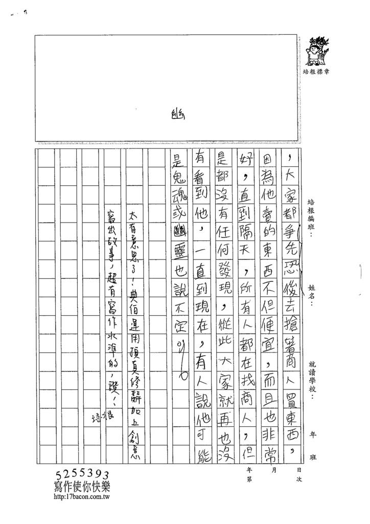 104W6210蔡典伯 (3)
