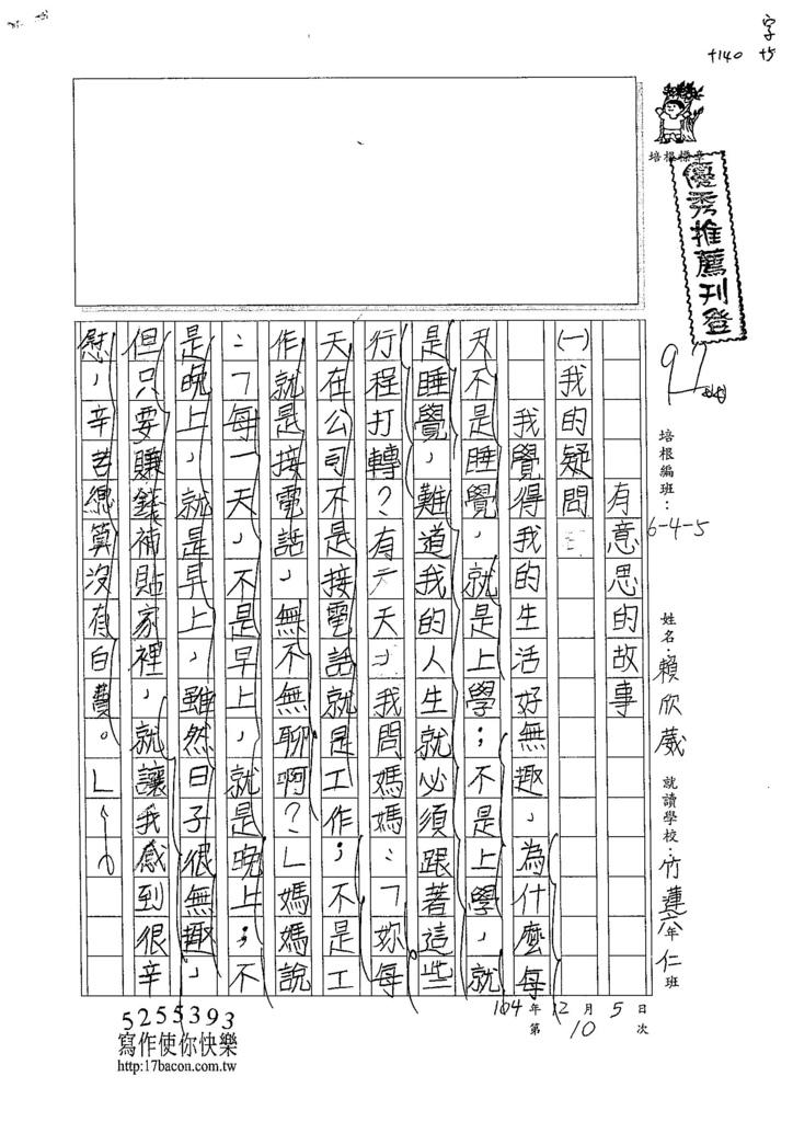 104W6210賴欣葳 (1)