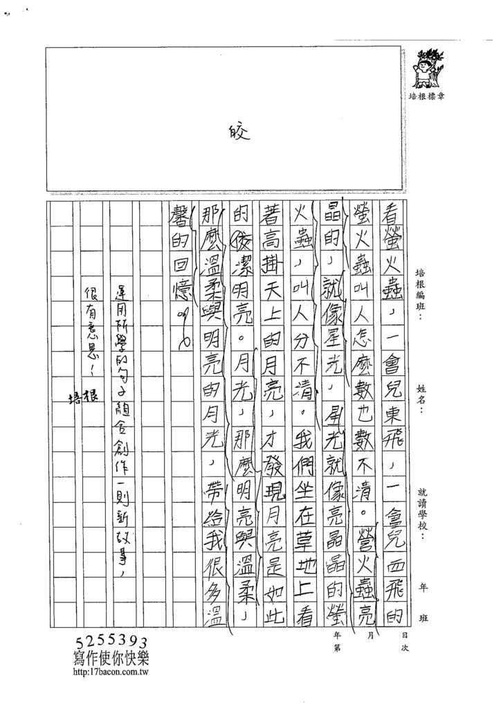 104W6210賴欣葳 (3)