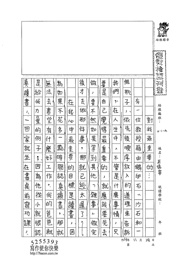 104WA208吳懷寧 (1)