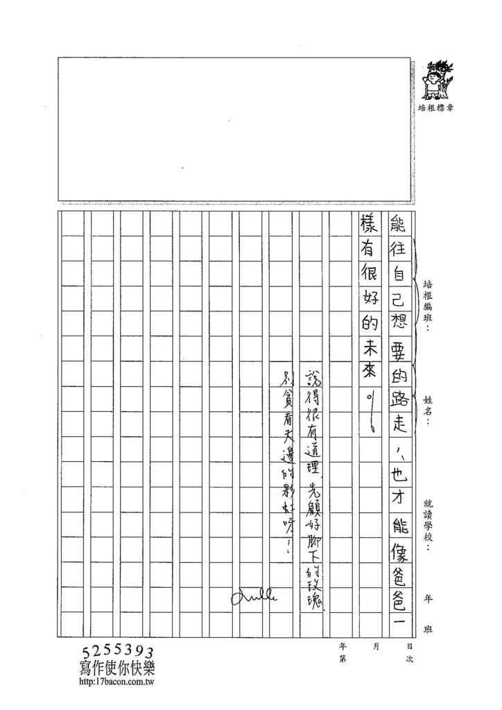 104WA208吳懷寧 (3)