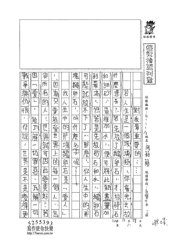 104WA208周莉蘋 (1)