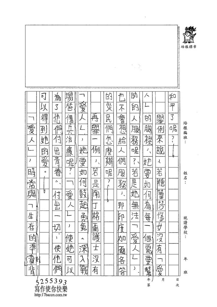 104WA208周莉蘋 (2)