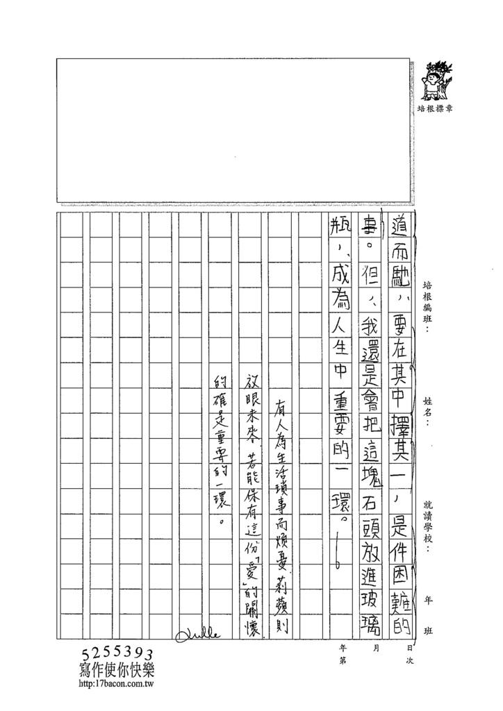 104WA208周莉蘋 (3)