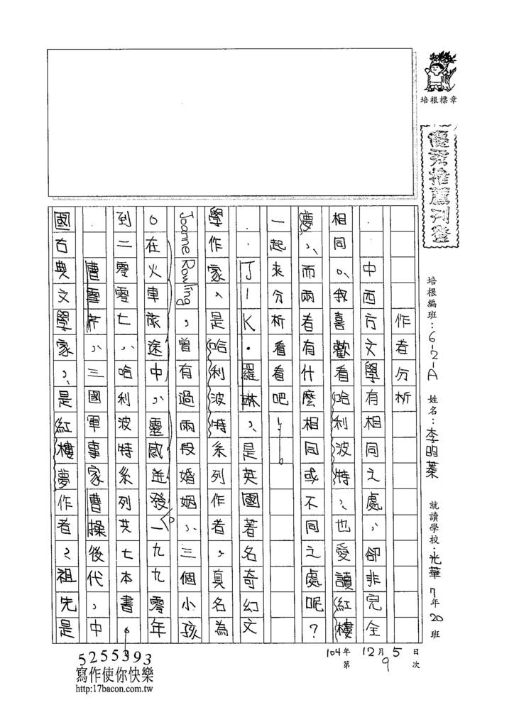 104WA209李昀蓁 (1)