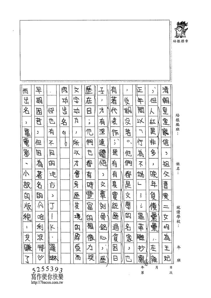104WA209李昀蓁 (2)