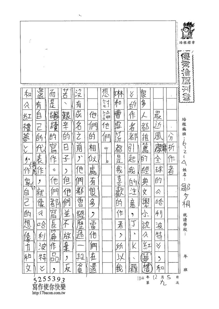 104WA209鄒少桐 (1)