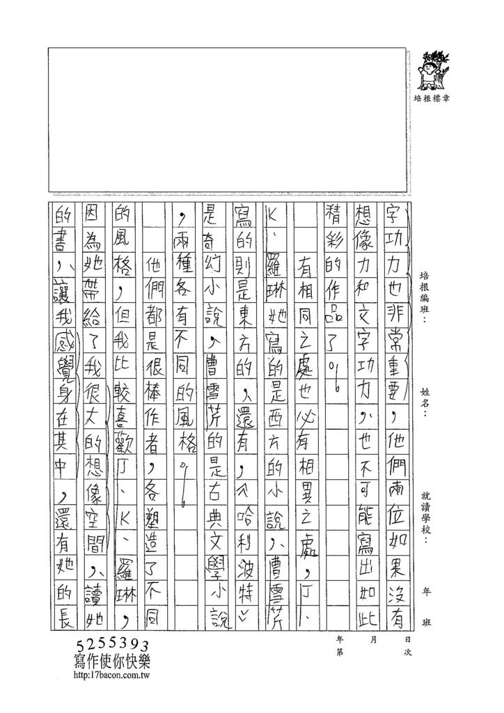 104WA209鄒少桐 (2)