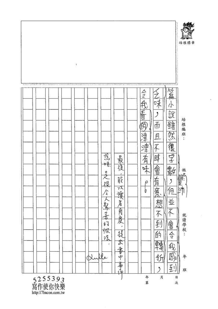 104WA209鄒少桐 (3)