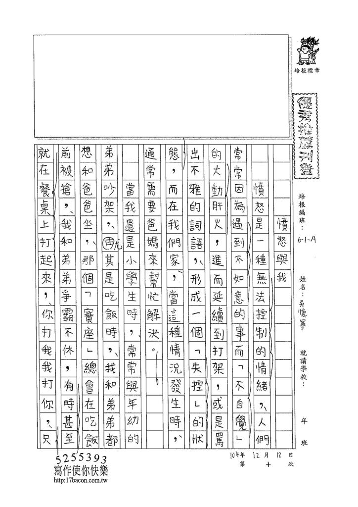 104WA210吳懷寧 (1)