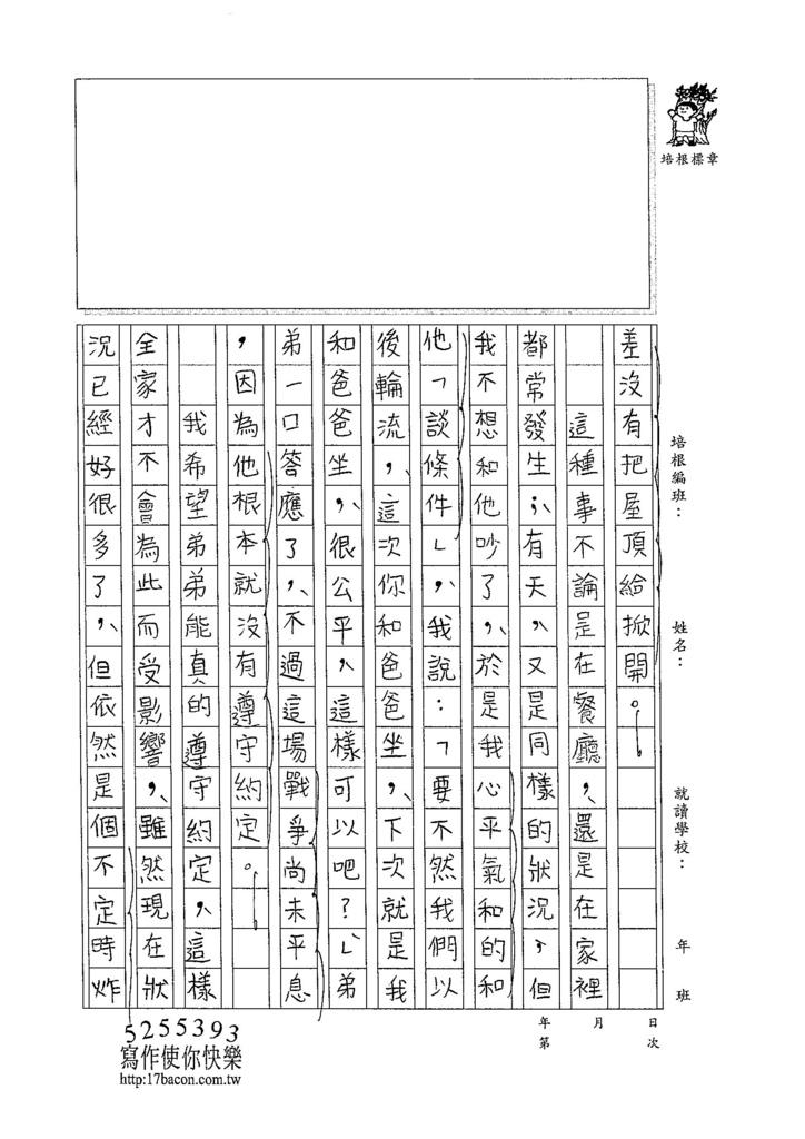 104WA210吳懷寧 (2)