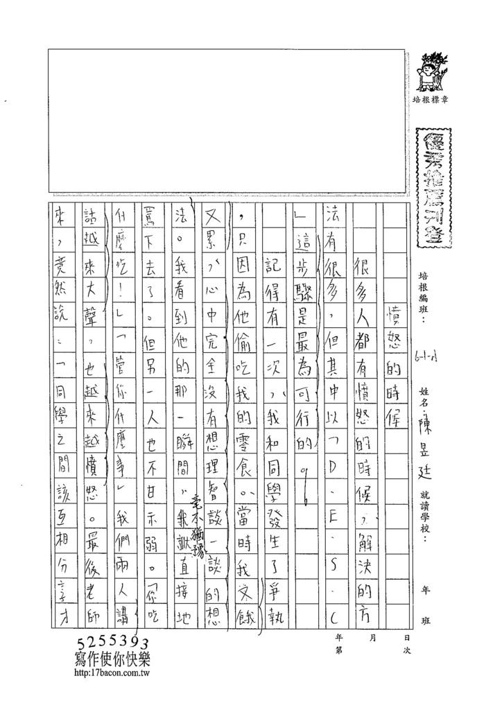 104WA210陳昱廷 (1)