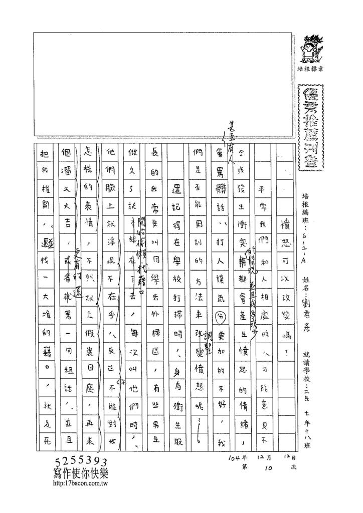 104WA210劉君彥 (1)