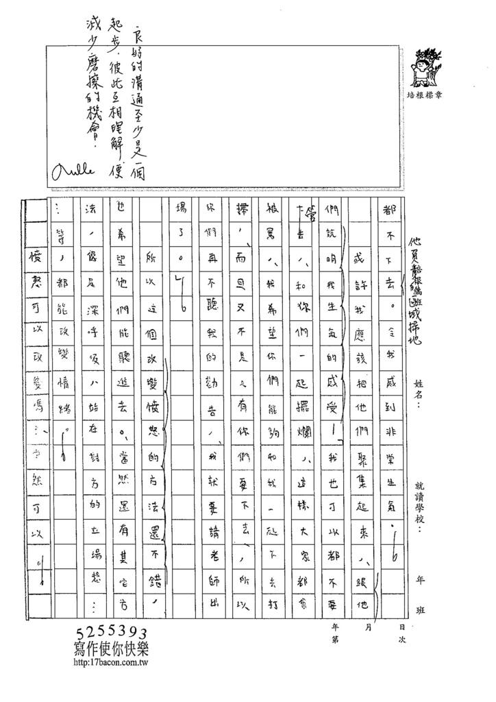 104WA210劉君彥 (2)