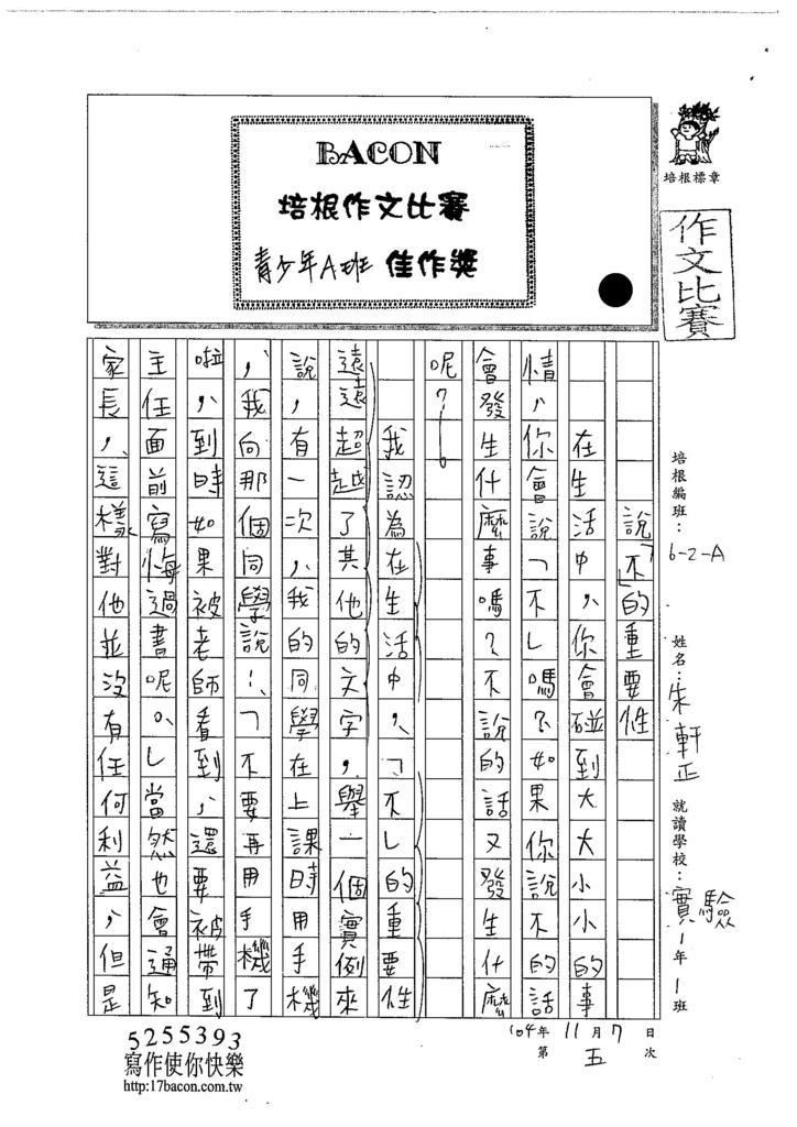 104WA205朱軒正 (1)