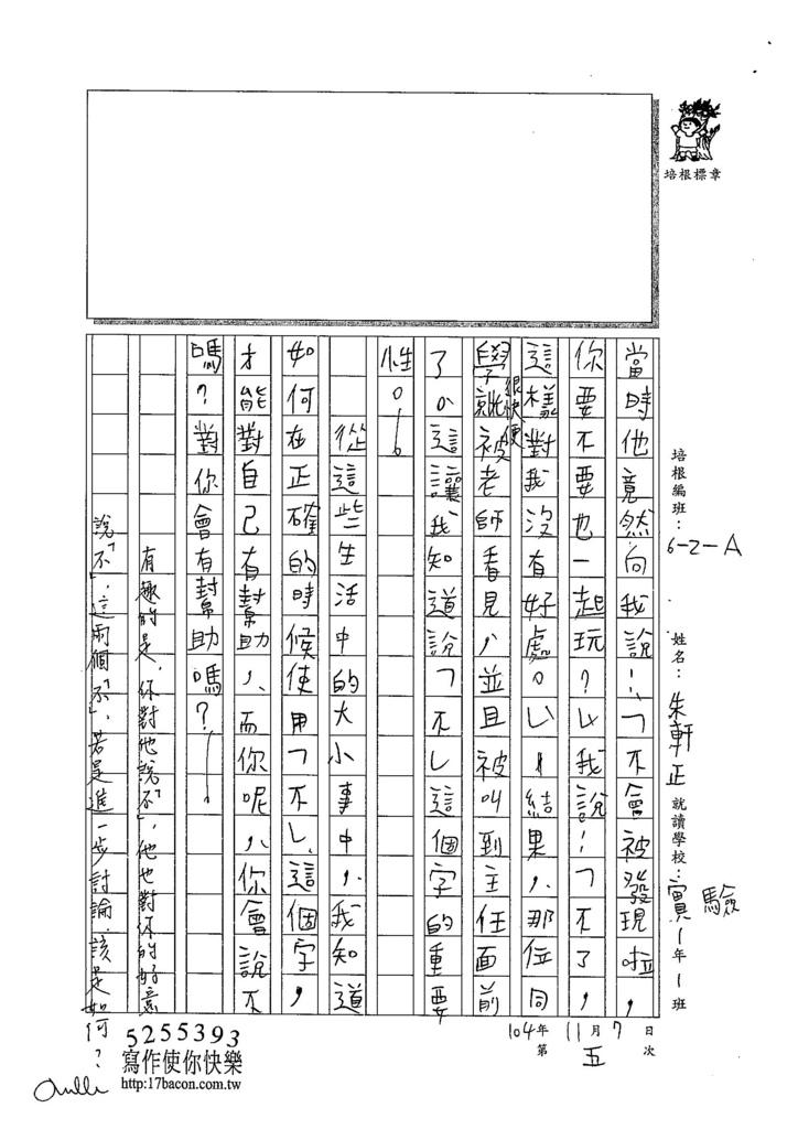104WA205朱軒正 (2)