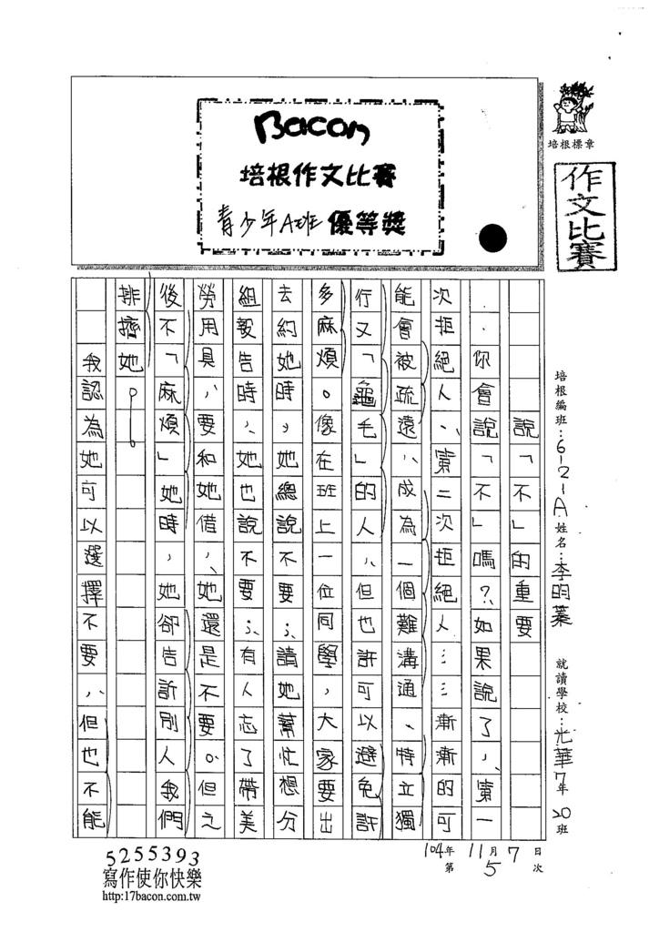 104WA205李昀蓁 (1)