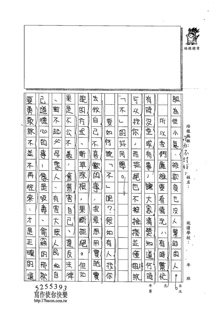 104WA205李昀蓁 (3)