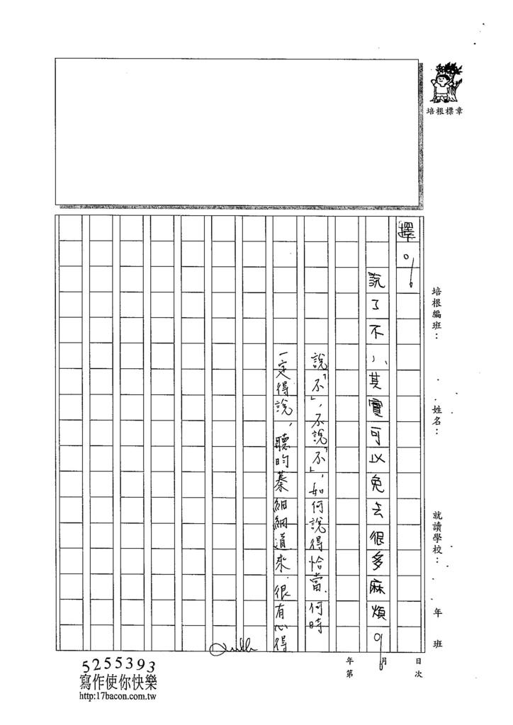 104WA205李昀蓁 (4)