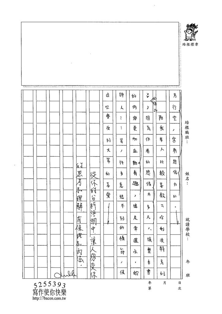 104WA205劉君彥 (3)