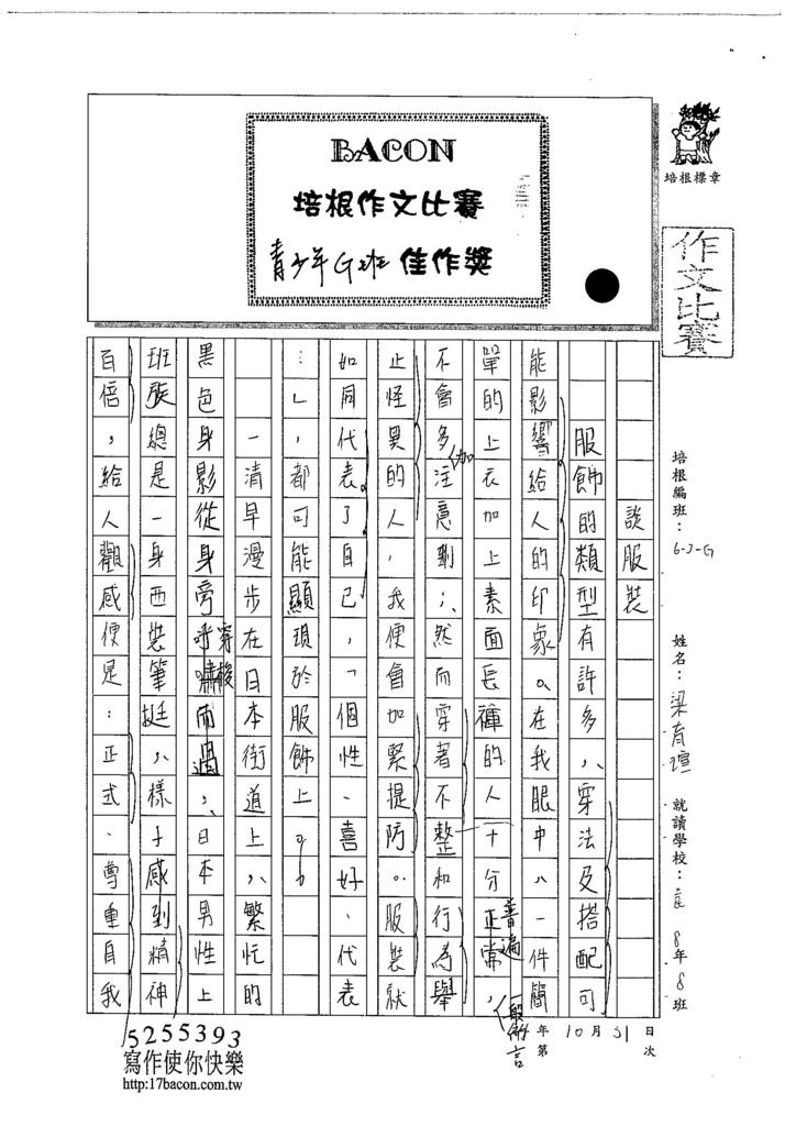 104WG104梁育瑄 (1)