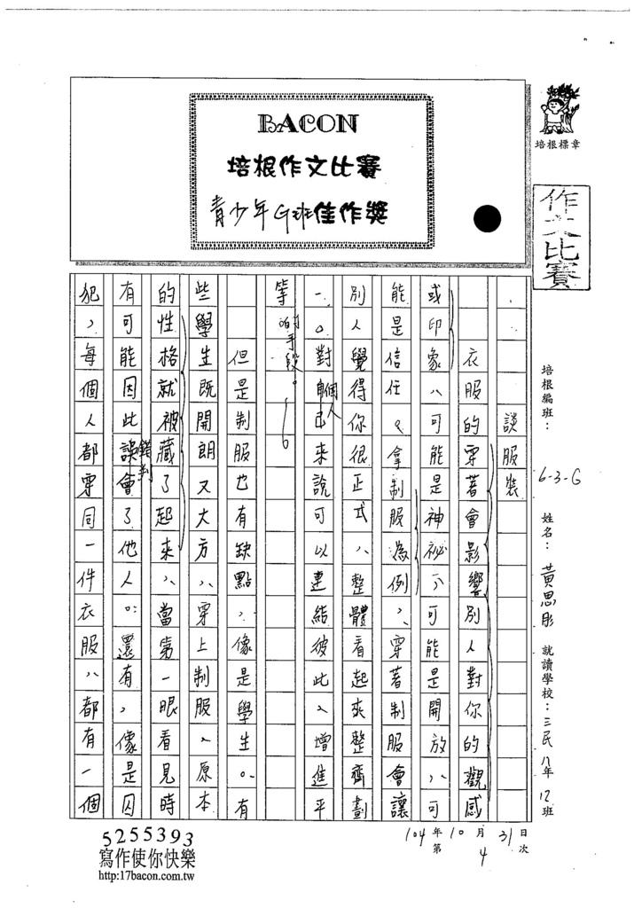 104WG104黃思肜 (1)