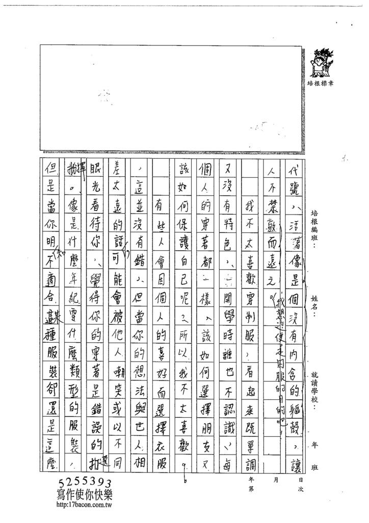 104WG104黃思肜 (2)