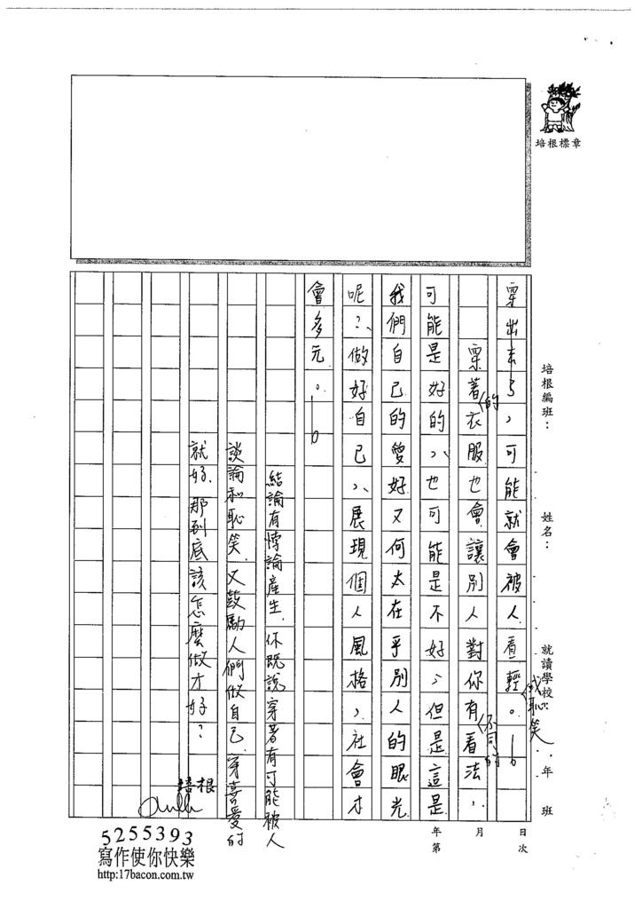 104WG104黃思肜 (3)