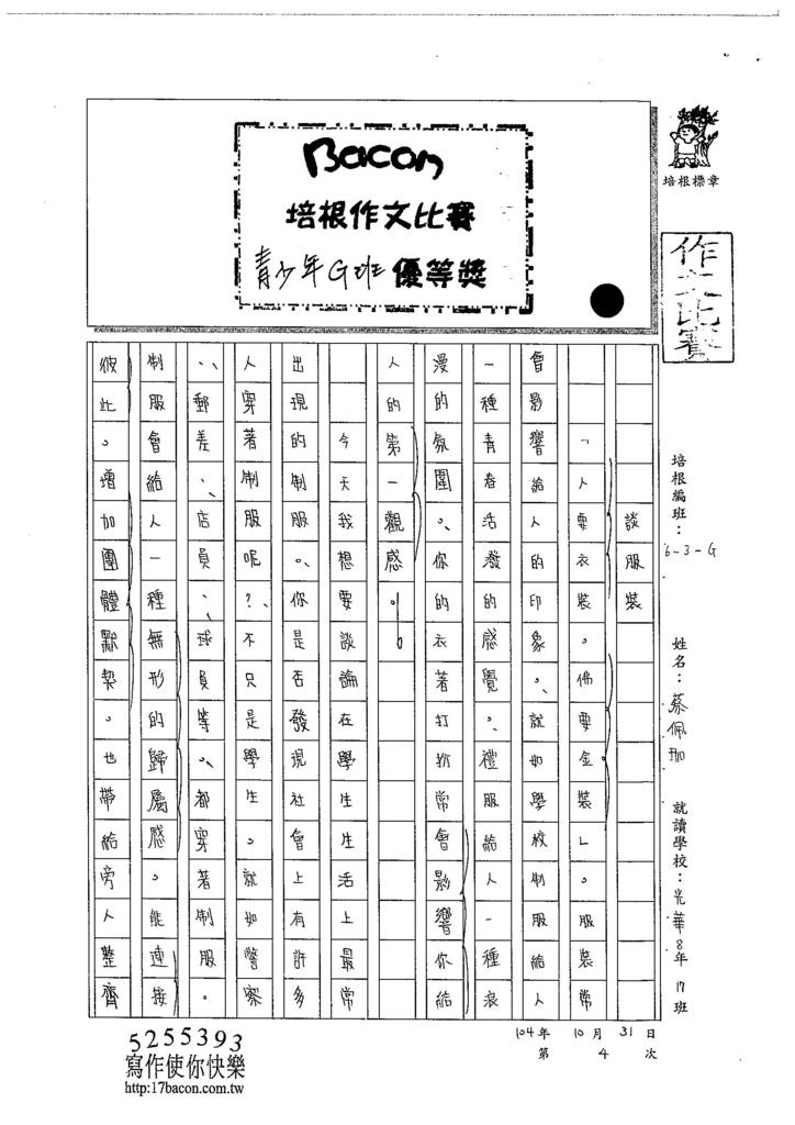 104WG104蔡佩珈 (1)