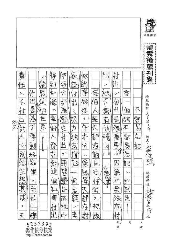 104WG208李佳瑀 (1)
