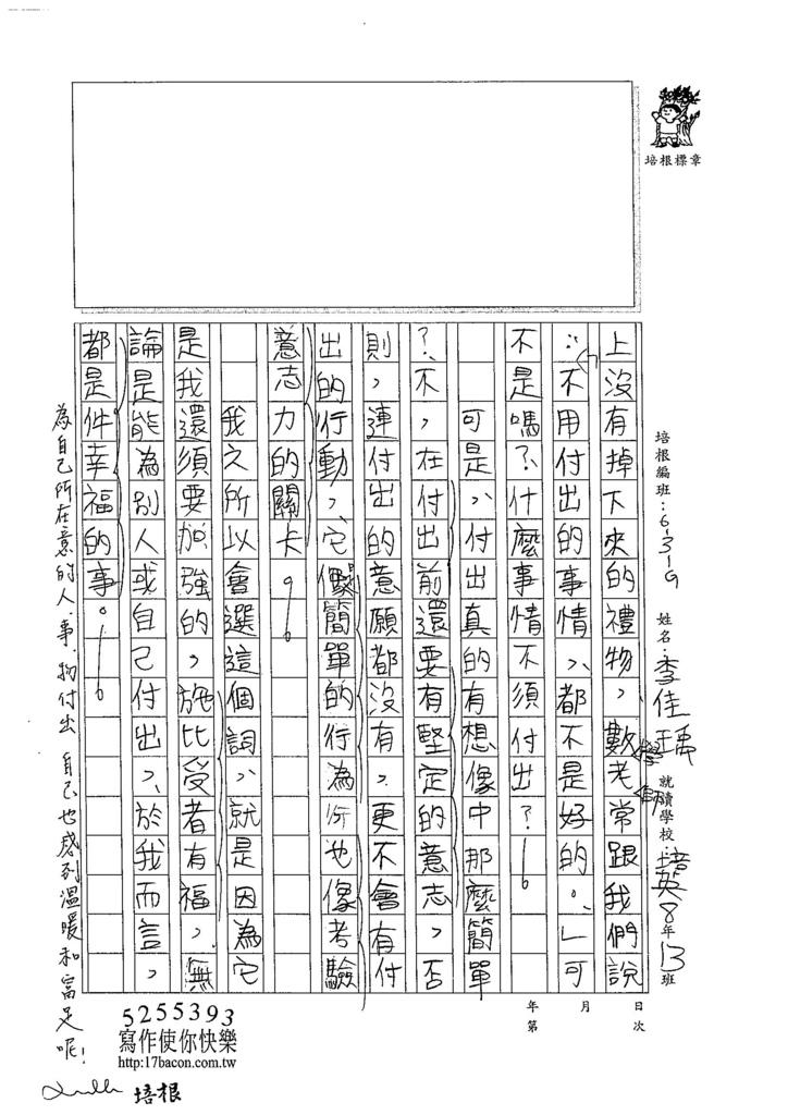 104WG208李佳瑀 (2)