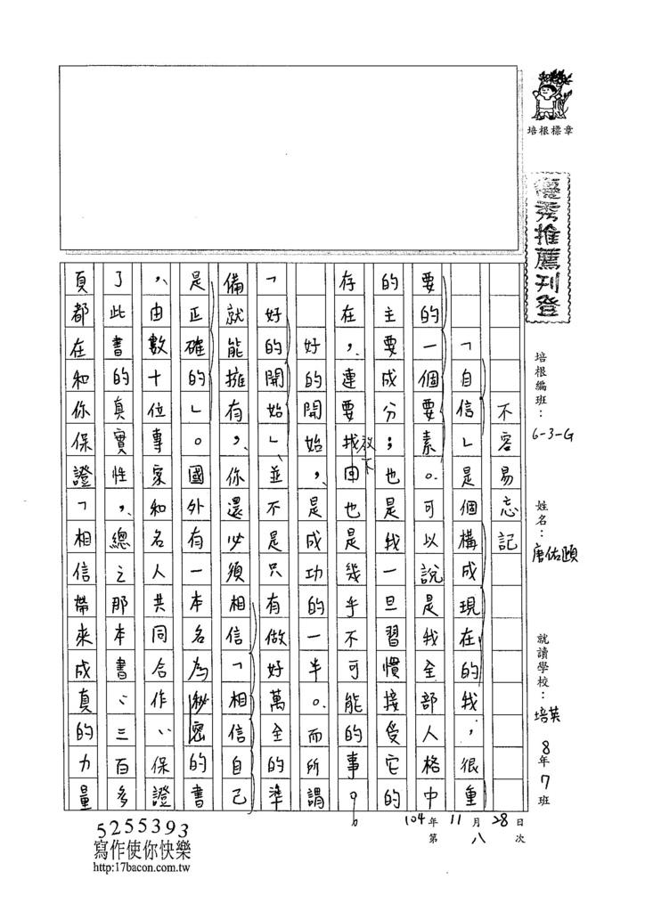 104WG208唐佑頤 (1)
