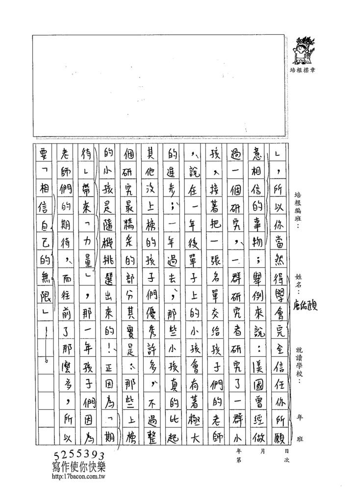 104WG208唐佑頤 (2)