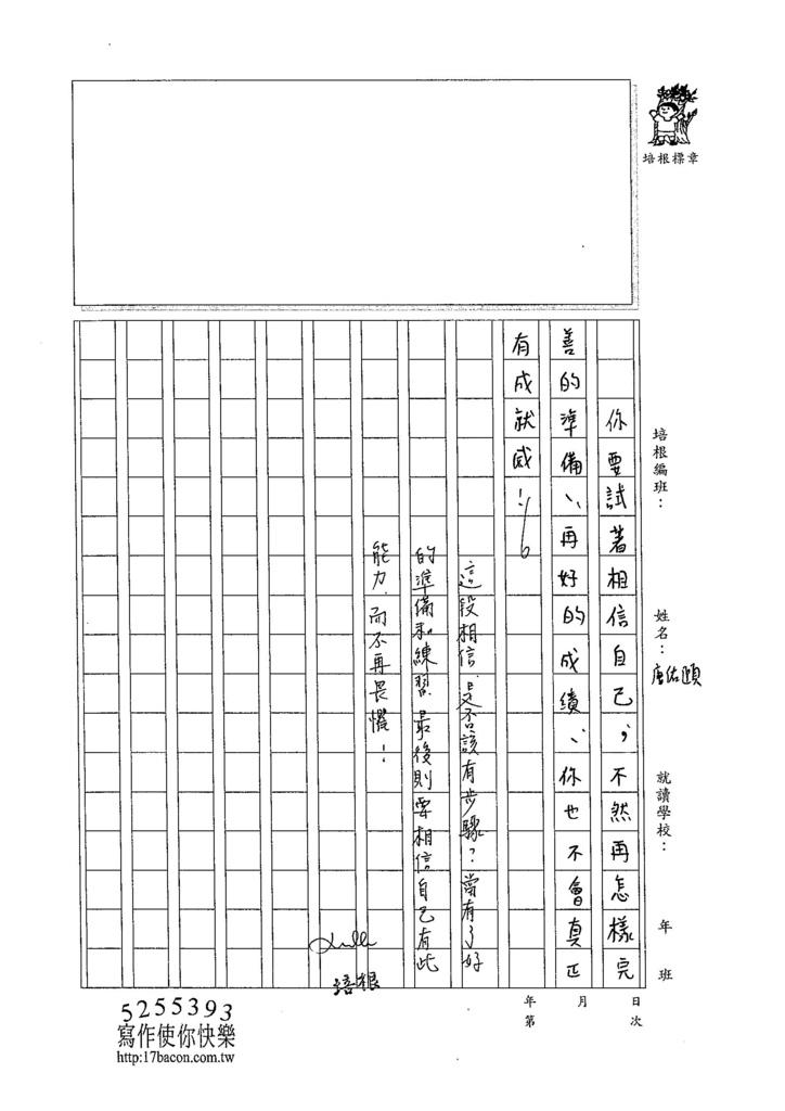104WG208唐佑頤 (3)