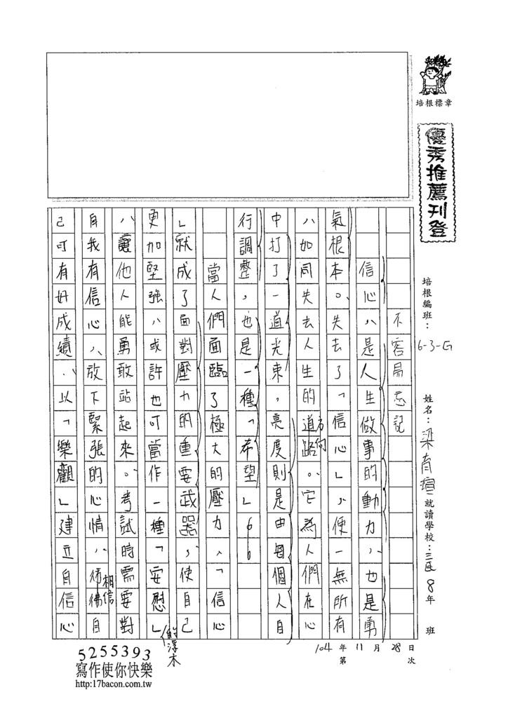 104WG208梁育瑄 (1)