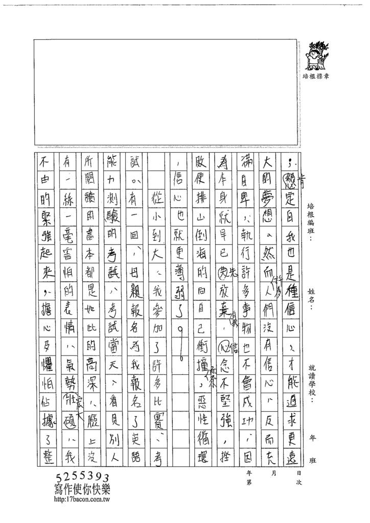 104WG208梁育瑄 (2)
