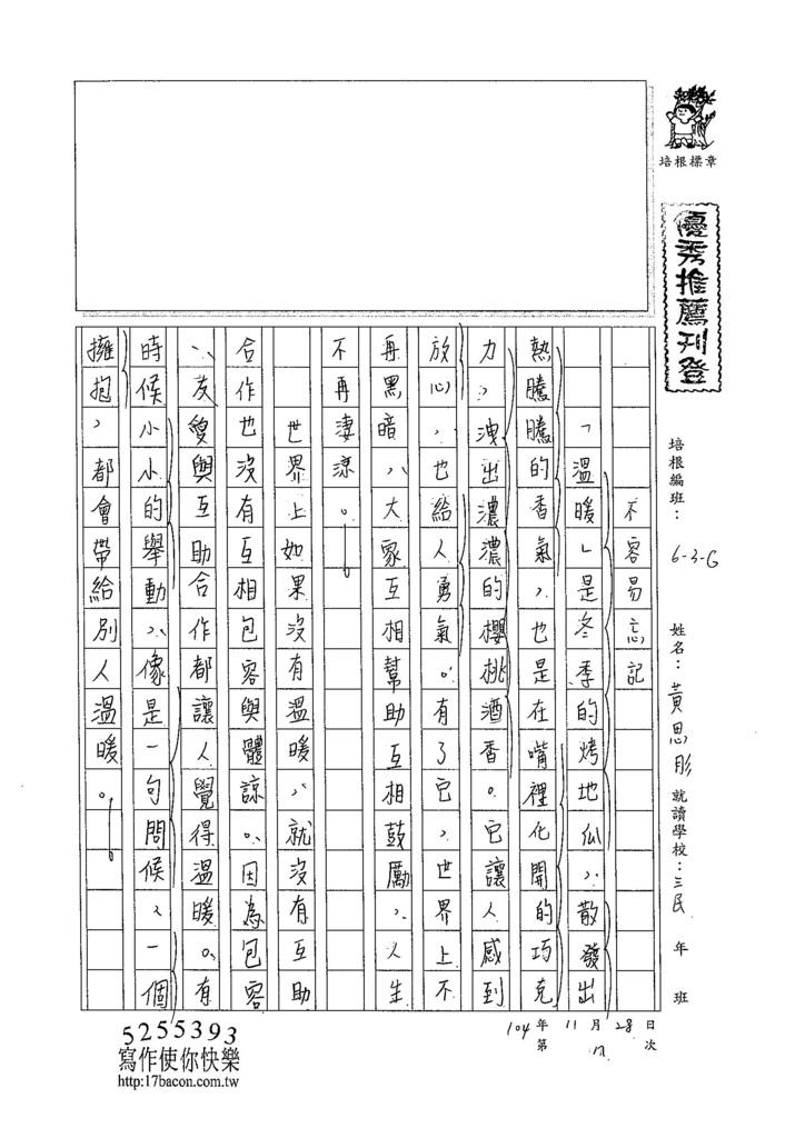 104WG208黃思肜 (1)